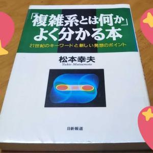 R君が最近読んだ本 『複雑系とは何か よく分かる本』