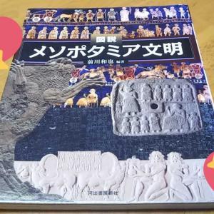 R君が最近読んだ本 『メソポタミア文明』
