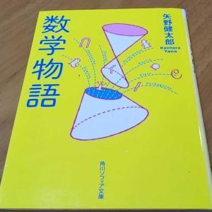 R君が最近読んだ本 『数学物語』
