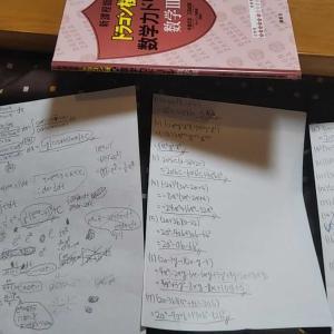 数学 勉強嫌い 晩御飯 周りと違う 学ぶ場所 樵