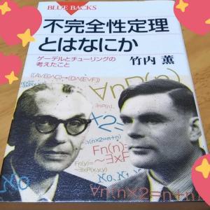 R君が最近読んだ本 『不完全性定理とはなにか』