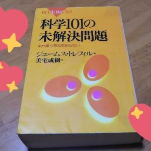 R君が最近読んだ本 『科学101の未解決問題』