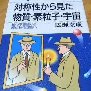 R君が最近読んだ本 『対称性から見た物質・素粒子・宇宙』