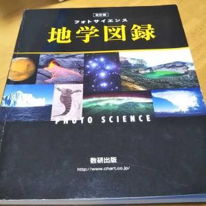 R君が最近読んだ本 『地学図録』