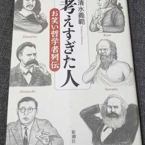 R君が最近読んだ本 『考えすぎた人 お笑い哲学者列伝』
