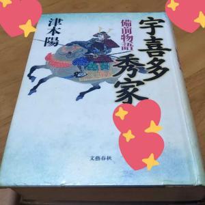 R君が最近読んだ本 『備前物語 宇喜多秀家』