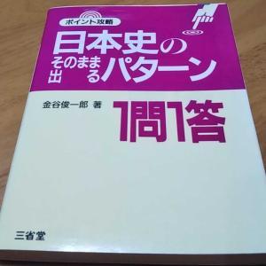 R君が最近読んだ本 『日本史のそのまま出るパターン』