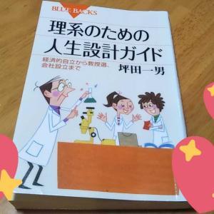 R君が最近読んだ本 『理系のための人生設計ガイド 〜経済的自立から教授選会社設立まで〜』