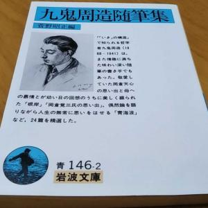 R君が最近読んだ本 『九鬼周造随筆集』