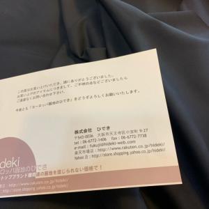 ヒデキさま布とかたスタさん型紙で、トレンチコート!〜裁断〜
