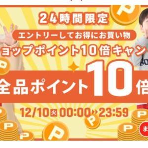 嬉しい!キムラタンP10倍✦ฺ₊クーラクール購入!!