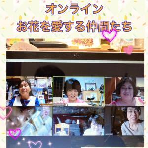 オンライン お花を愛する仲間たち 楽しかった〜〜(o^^o)