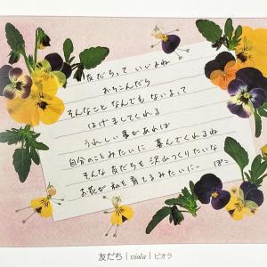 押し花詩集  「友だち」