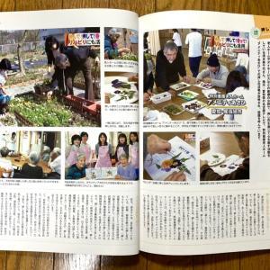 押し花専門誌「私の花生活」の懐かしい記事を発見?!