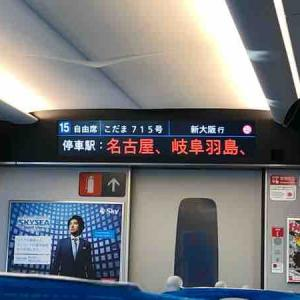 新型新幹線?