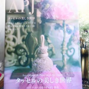 『タッセルの美しき世界』出版間近&カリキュラム『ポンポン』