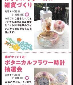 2月1日はボタニック雑貨を楽しみに駒沢公園ハウジングギャラリーへ