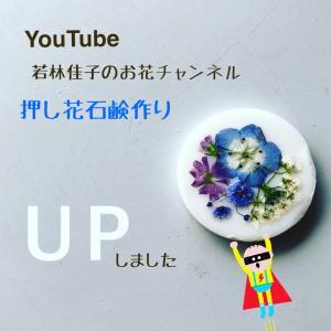 【動画レッスン】押し花石鹸の作り方 もちろん使用できます!!