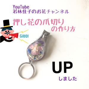 【動画レッスン】押し花の爪切りの作り方!