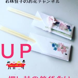 【動画レッスン】押し花の箸袋づくり