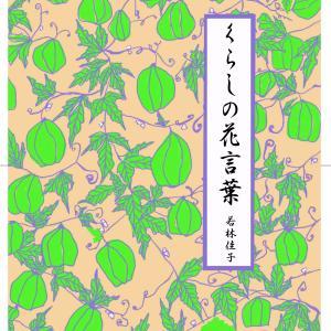 11月発売予定の「くらしの花言葉」表紙デザイン!