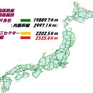 国鉄最長の日その後1 2020年7月 日本の鉄道はこのままでいいのだろうか 66 線路は続く32