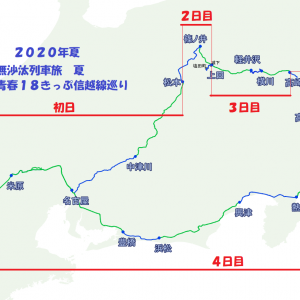 ご無沙汰列車旅 夏 青春18きっぷ信越線巡り その2松本