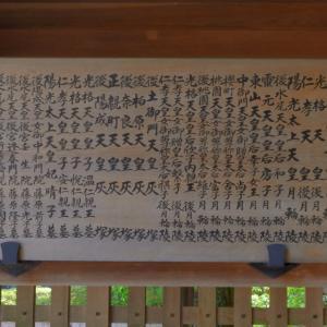 歴代天皇陵 遥かなる京都1