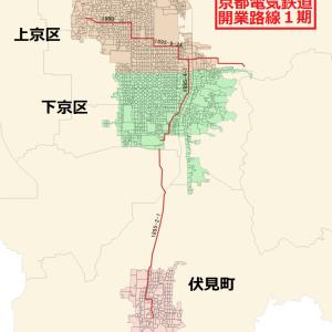 京都市電 第二部