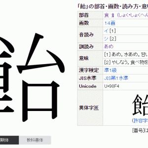 漢字「飴󠄀」について