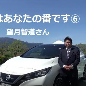 次はあなたの番です⑥望月智道さん・日産自動車マネージャー