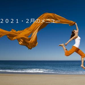 2021年2月の予定表と数秘