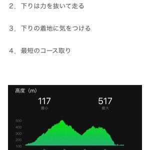 続  レース巧者を目指して【浦佐温泉耐久山岳マラソン振り返り】