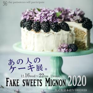 フェイクスイーツミニョン2020 「あの人のケーキ展」販売作品のご案内
