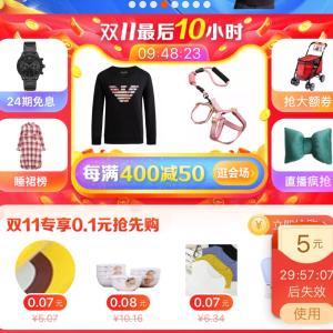 11月11是单身的曰子!中国大型セール!