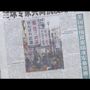 中国新聞で一面トップに!中国を支援応援する日本!