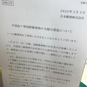 日本から中国へまた荷物が送れなくなりました!