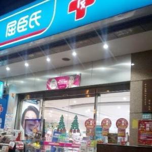 上海のワトソンズで買いだめしていて大正解!