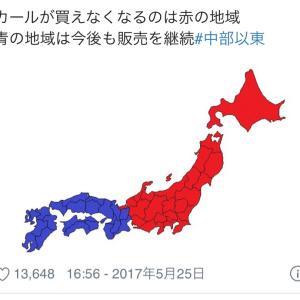 関西では販売停止のカールが買える!