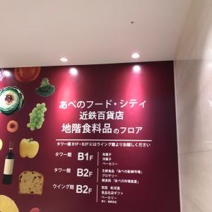 デパ地下でお買い物!大阪名物!病みつきな物!