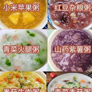 中国では朝ごはんにはお粥!薬膳粥!