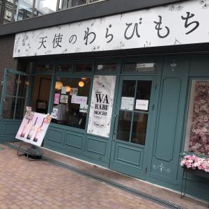 大阪テレビ放送された天使のわらび餅!
