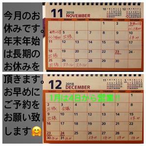 11月・12月の定休日のお知らせ!