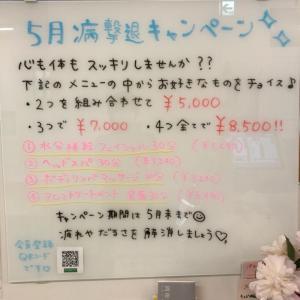 ☆5月病撃退キャンペーン☆