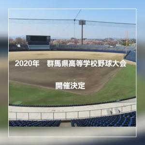 2020年群馬県高等学校野球大会 開催決定