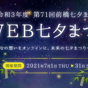 WEB七夕まつり特設サイトが素晴らしい