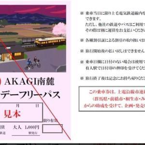 AKAGI南麓ワンデーパスが発売されます!