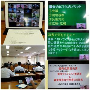 取手市議会さんの議会ICT化をオンライン視察
