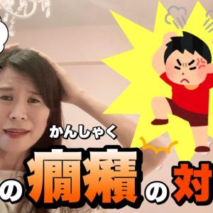 癇癪持ちの子への対処法【YouTube Live】