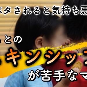 子供とのスキンシップが苦手なママへ【YouTubeライブ】